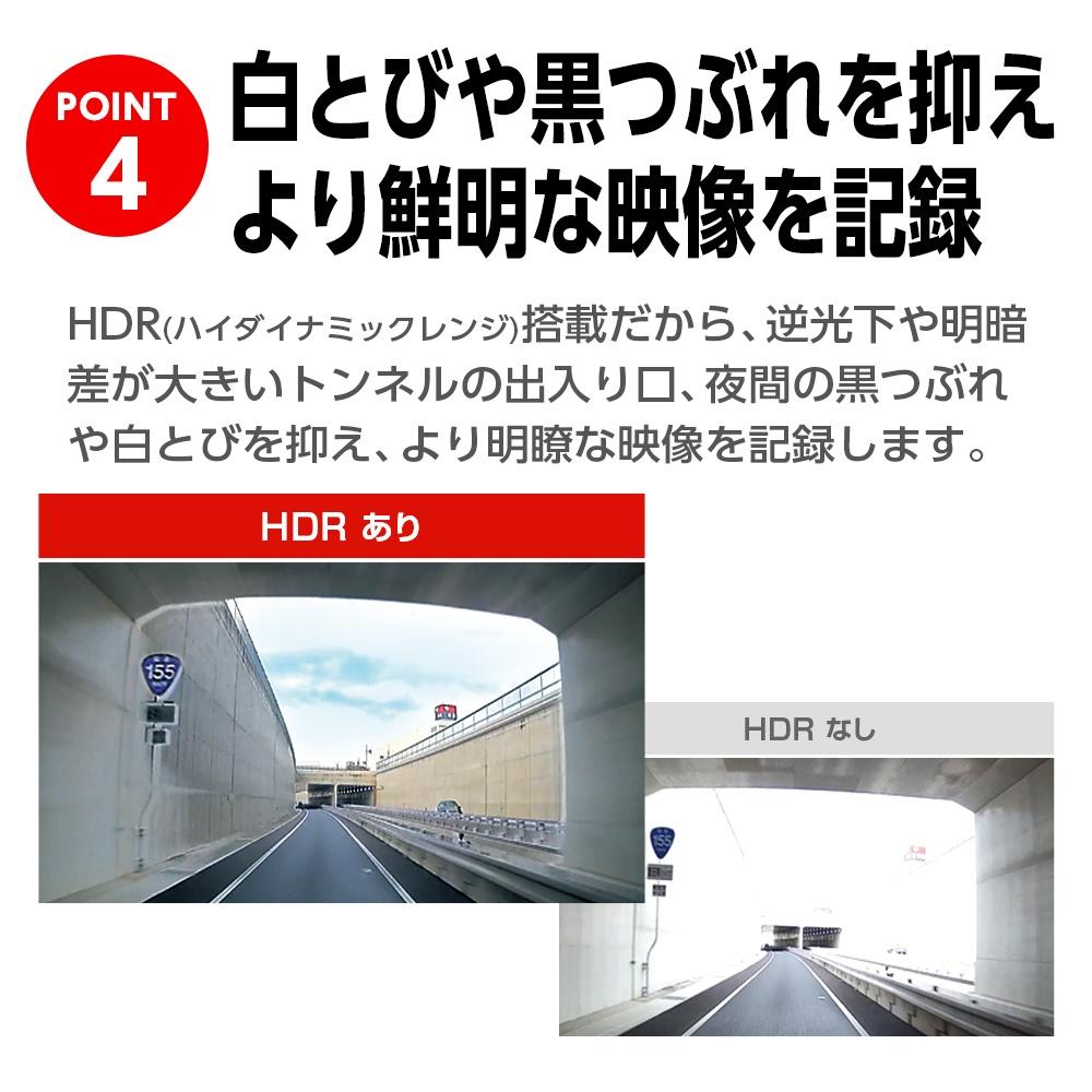 ドライブレコーダー DRY-TW7600dP HDR(ハイダイナミックレンジ)搭載だから白とびや黒つぶれ軽減