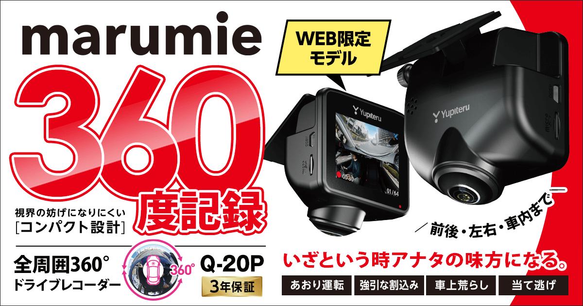 全周囲360°記録ドライブレコーダー marumie Q-20P