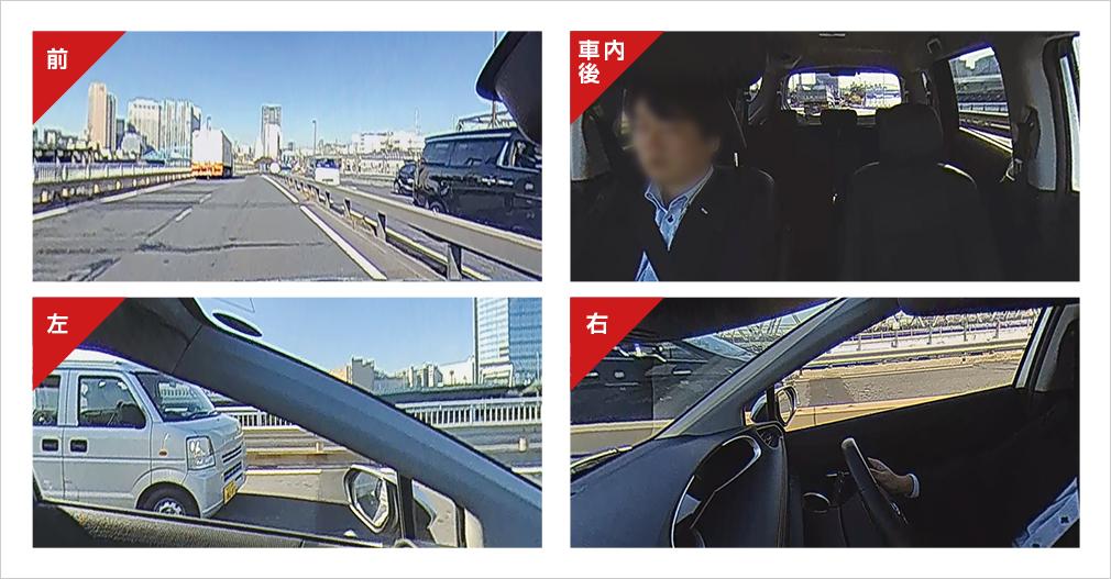 前後・左右・車内の映像を1台で記録