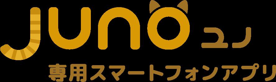 Juno専用スマートフォンアプリ