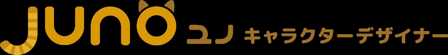 Junoキャラクターデザイナー