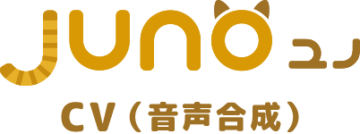 Juno CV(音声合成)