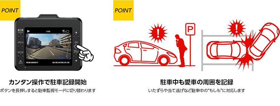 ドライブレコーダー DRY-TW7600cP 駐車中も記録