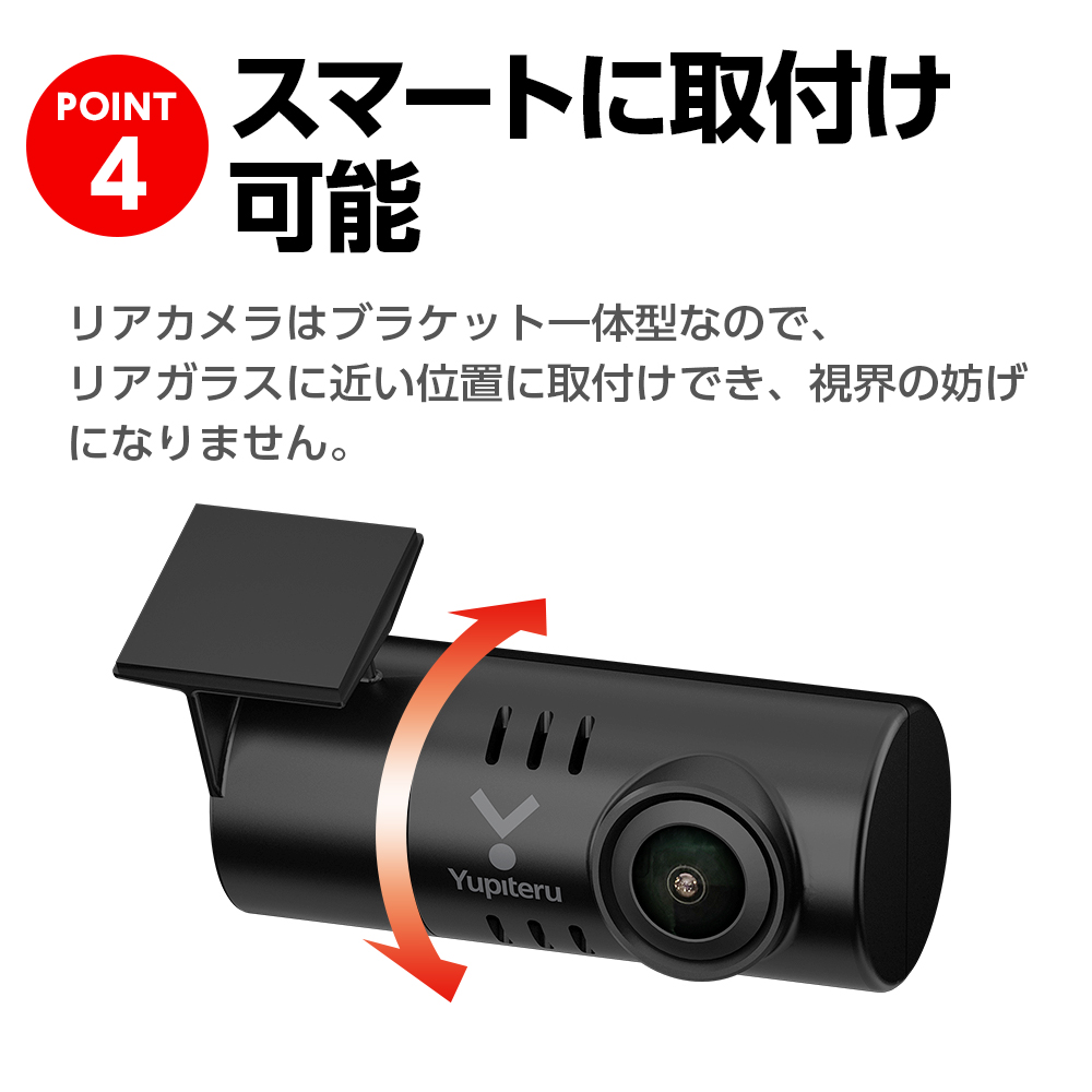 ドライブレコーダー DRY-TW7600cP リアカメラはブラケット一体型でスマートに取付