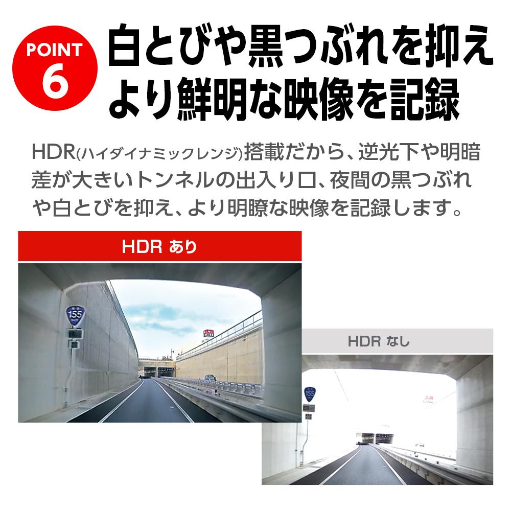 ドライブレコーダー DRY-TW7600cP HDR(ハイダイナミックレンジ)搭載だから白とびや黒つぶれ軽減
