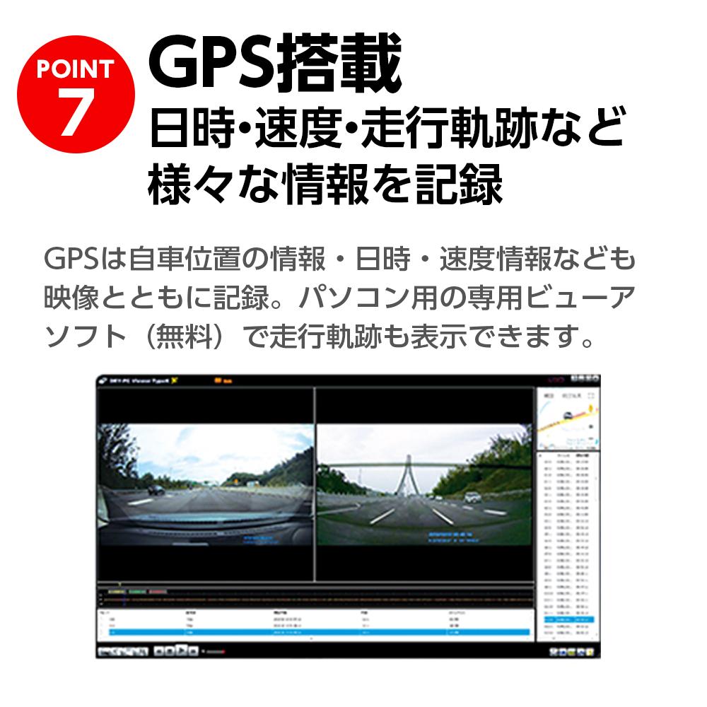 ドライブレコーダー DRY-TW7600cP GPS搭載