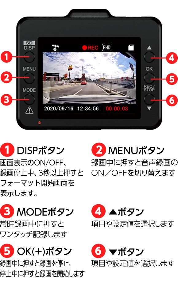 ドライブレコーダーSN-ST3200P 操作簡単!