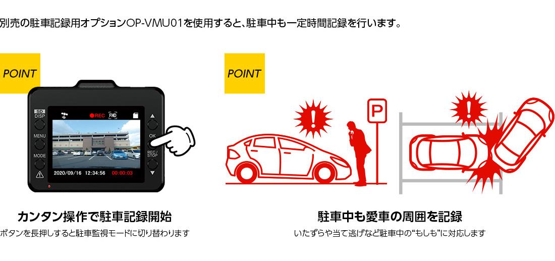 ドライブレコーダーSN-ST3200P 駐車中も記録