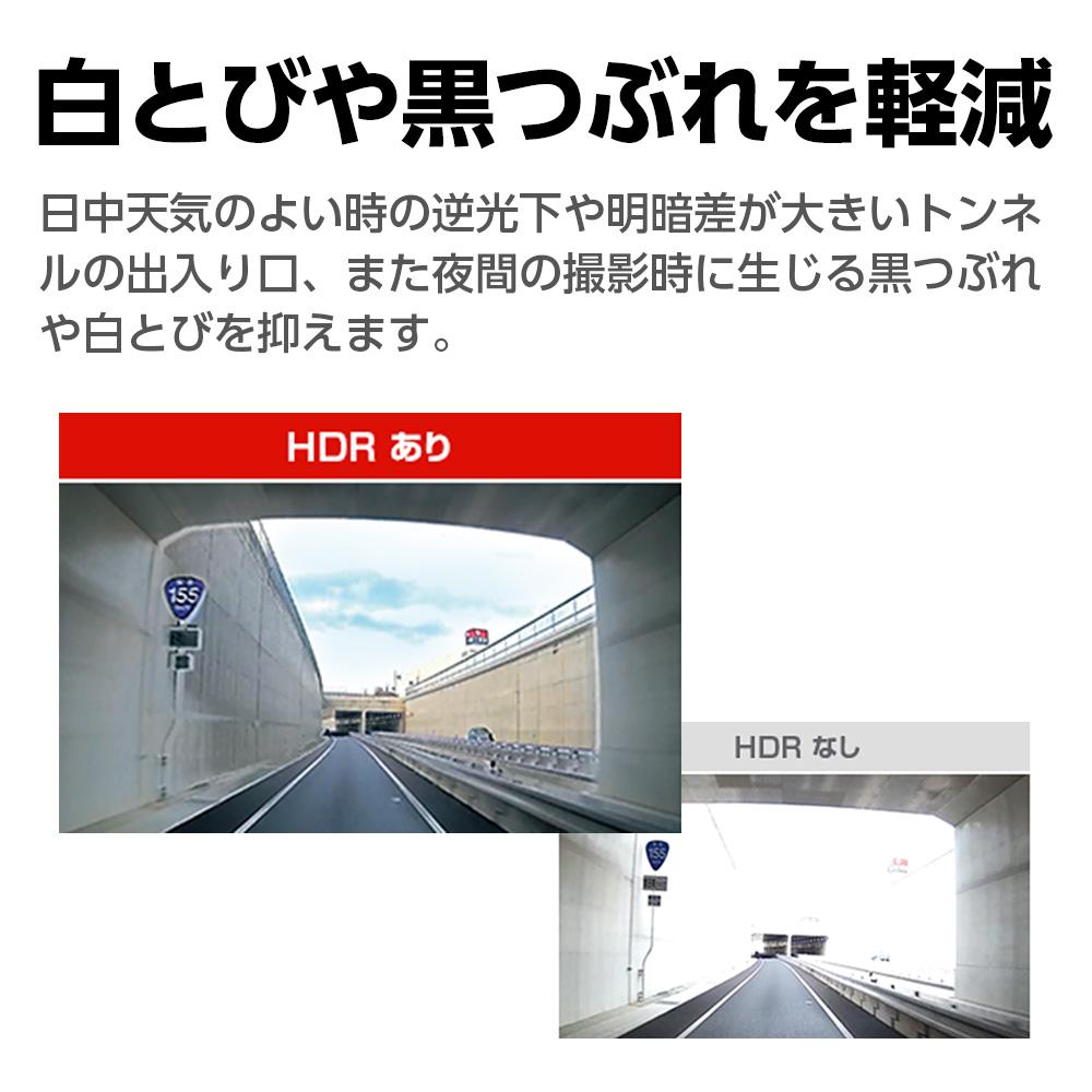 ドライブレコーダーSN-ST3200P 白とびや黒つぶれを軽減