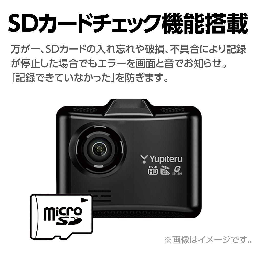 ドライブレコーダーSN-ST3200P SDカードチェック機能搭載