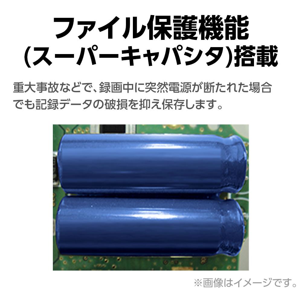ドライブレコーダーSN-ST3200P ファイル保護機能(スーパーキャパシタ)搭載