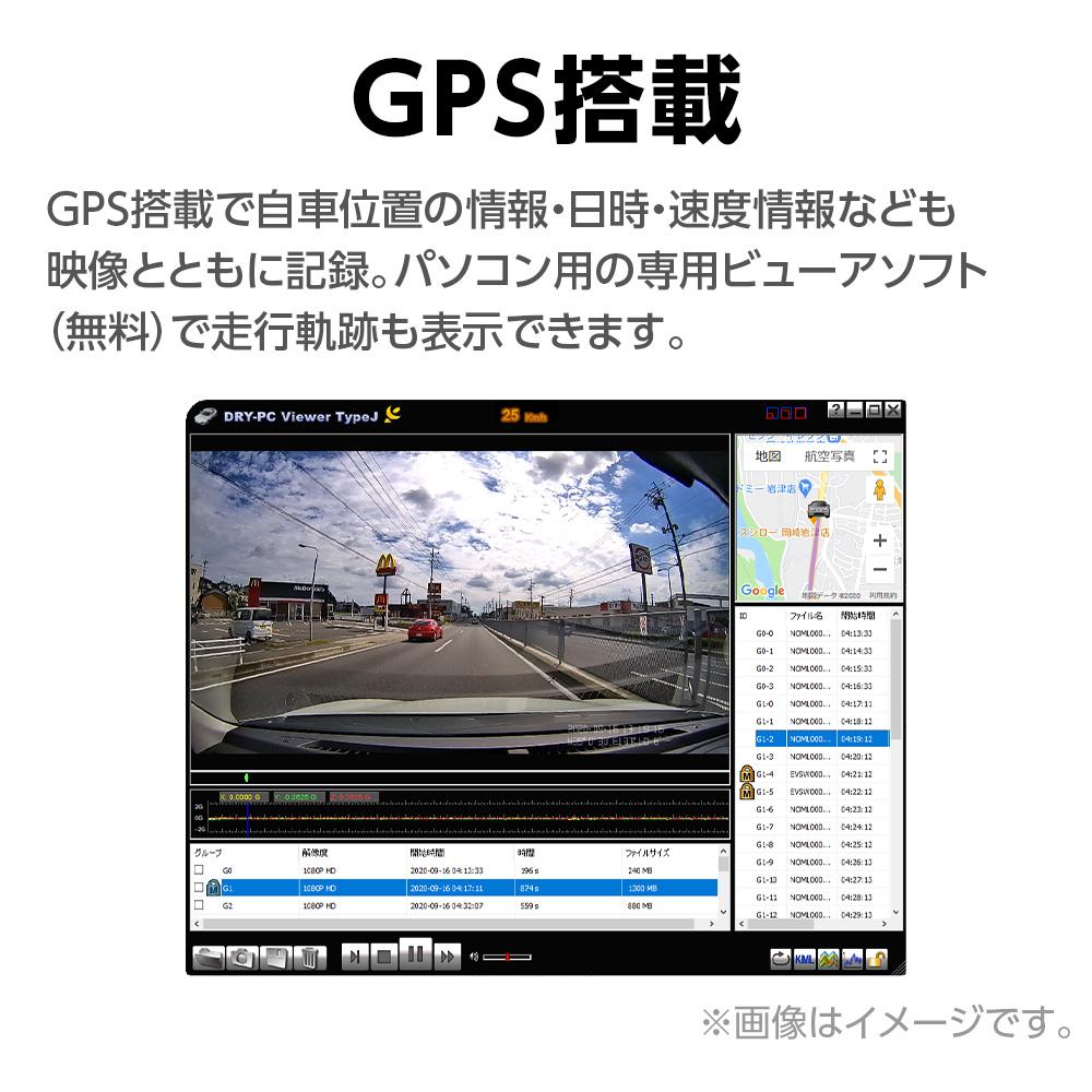 ドライブレコーダーSN-ST3200P GPS搭載