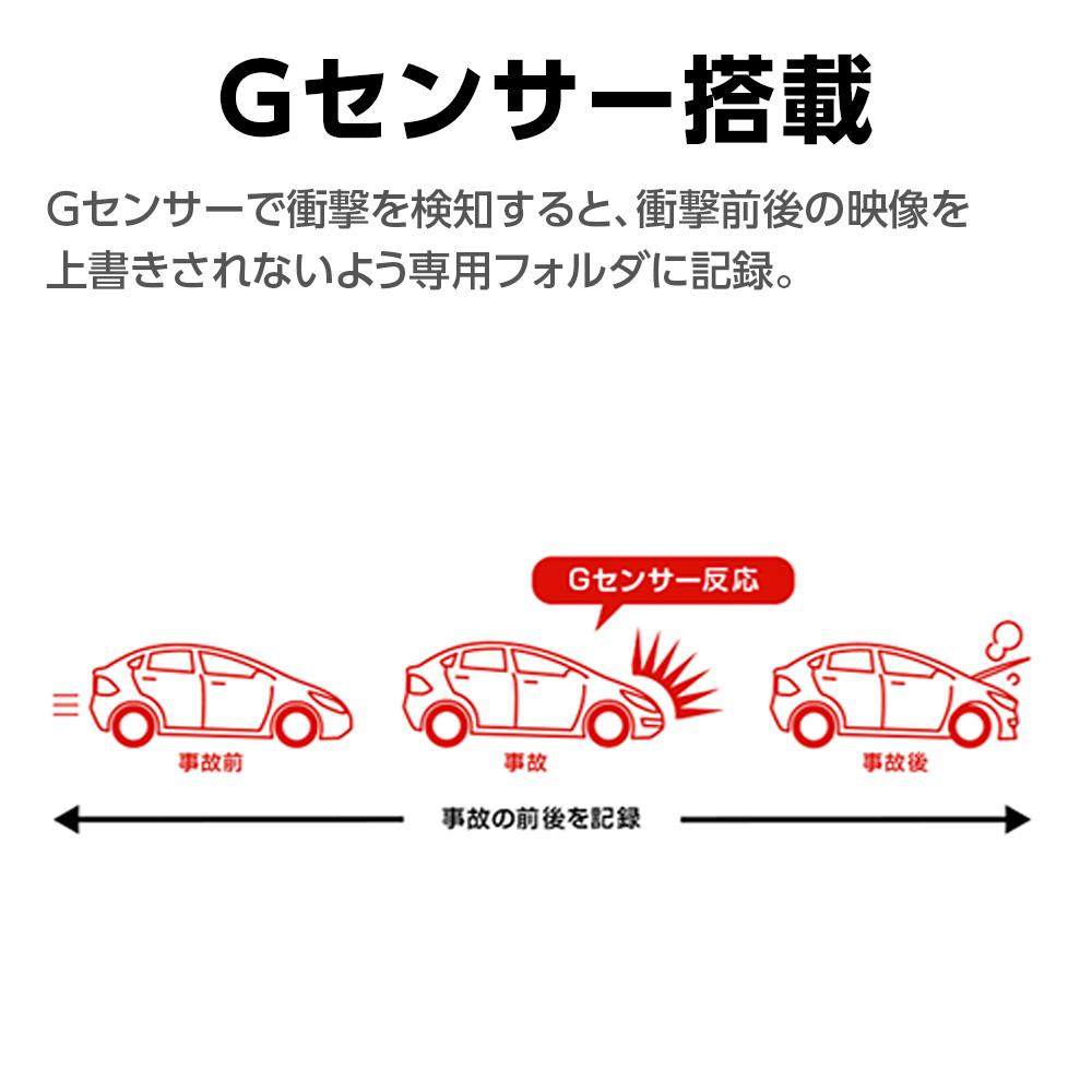 ドライブレコーダーSN-ST3200P Gセンサー搭載