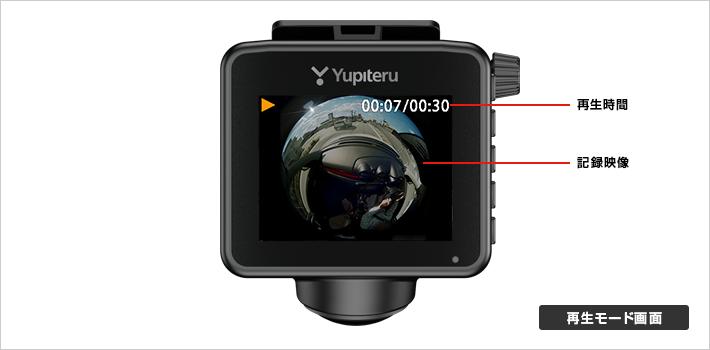 「大画面2.4インチモニター」から映像確認
