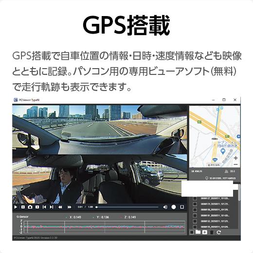 GPS搭載
