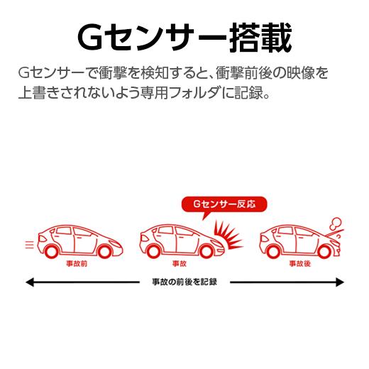 ドライブレコーダーDRY-TW8650c Gセンサー搭載