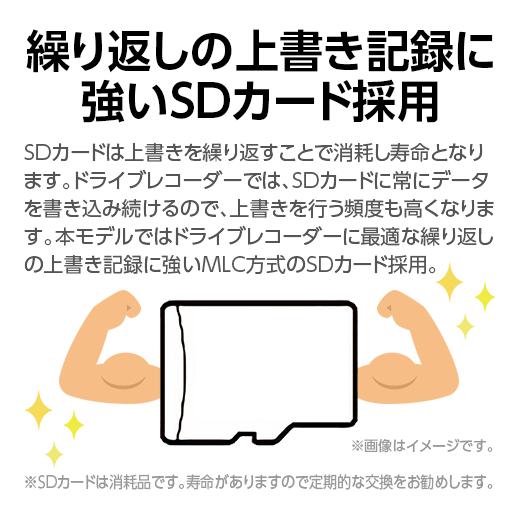 ドライブレコーダーDRY-TW8650c 繰り返しの上書き記録に強いSDカード採用