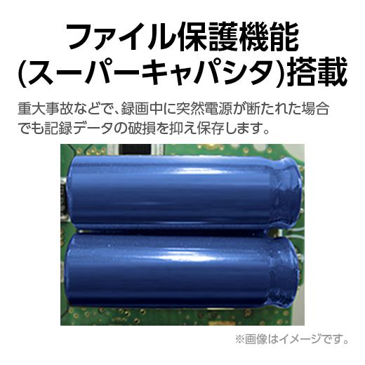ドライブレコーダーDRY-TW8650c ファイル保護機能(スーパーキャパシタ)搭載