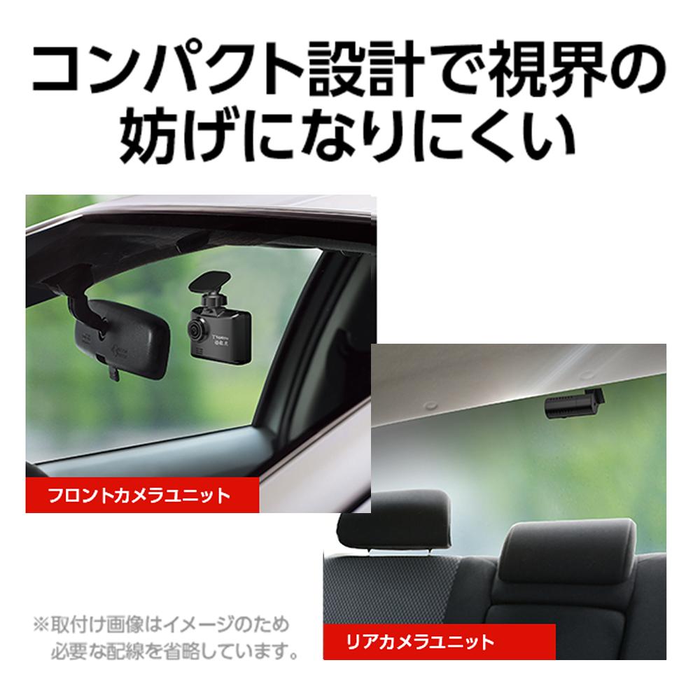 ドライブレコーダーDRY-TW8650c コンパクト設計で視界の妨げになりにくい
