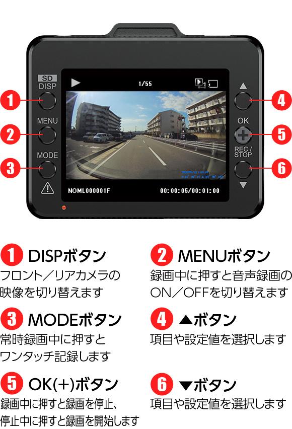 ドライブレコーダー DRY-TW7000c 操作簡単!