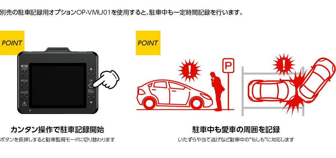 ドライブレコーダー DRY-TW7000c 駐車中も記録