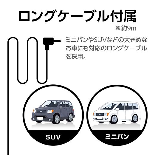 ドライブレコーダー DRY-TW7000c ロングケーブル付属