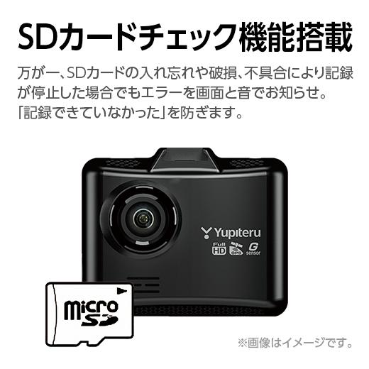 ドライブレコーダー DRY-TW7000c SDカードチェック機能搭載