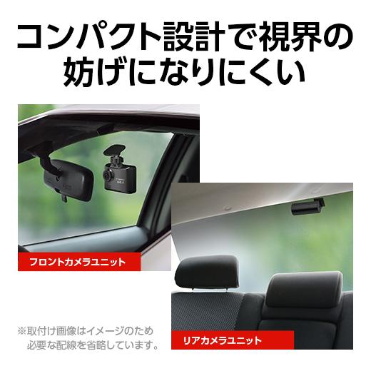 ドライブレコーダー DRY-TW7000c コンパクト設計で視界の妨げになりにくい