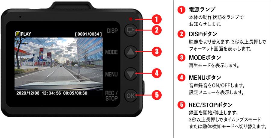 前後2カメラドライブレコーダー SN-TW9900d 操作簡単!
