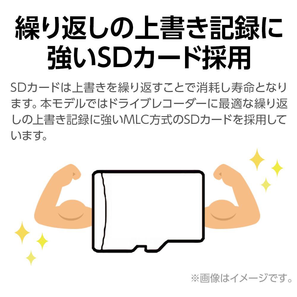 前後2カメラドライブレコーダー SN-TW9900d 繰り返しの上書き記録に強いSDカード採用