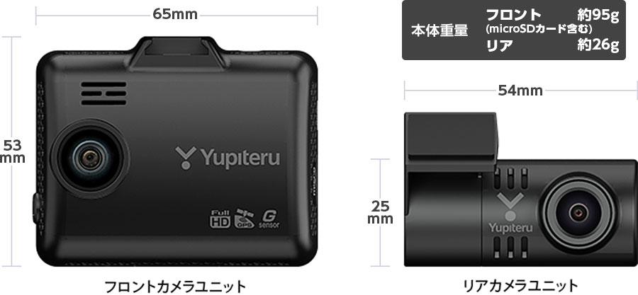 前後2カメラドライブレコーダー SN-TW9900d 本体サイズ