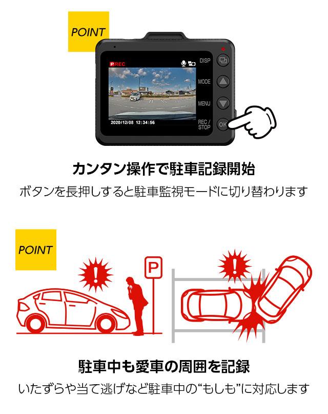 前後2カメラドライブレコーダーY-300c 駐車中も記録