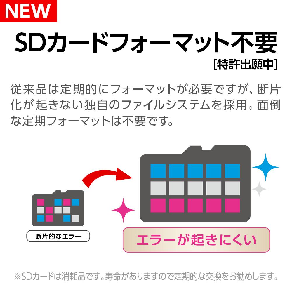 前後2カメラドライブレコーダーY-300c SDカードあんしん記録