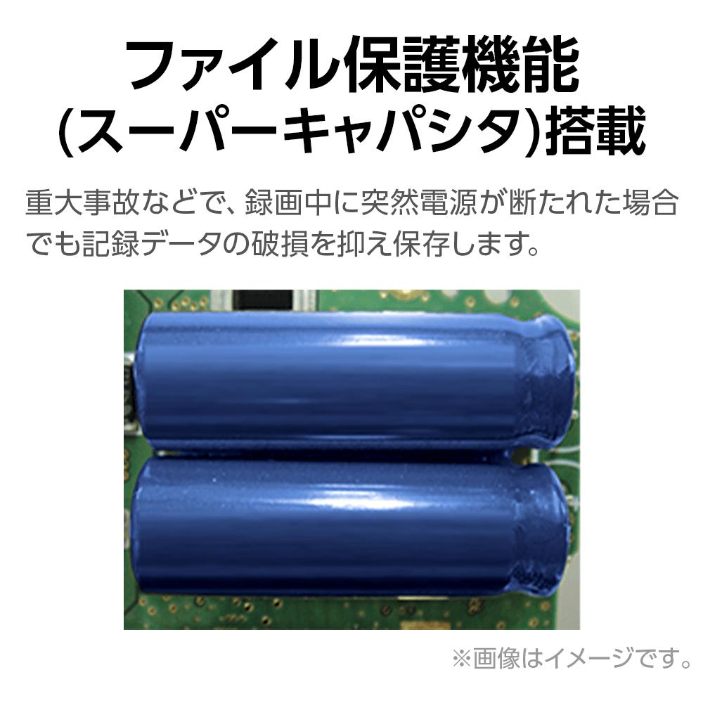 前後2カメラドライブレコーダーY-300c ファイル保護機能(スーパーキャパシタ)搭載