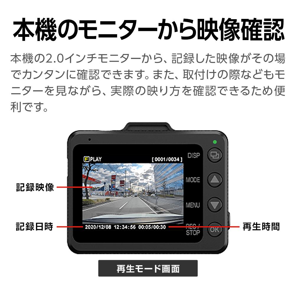 前後2カメラドライブレコーダーY-300c 本機のモニターから映像確認