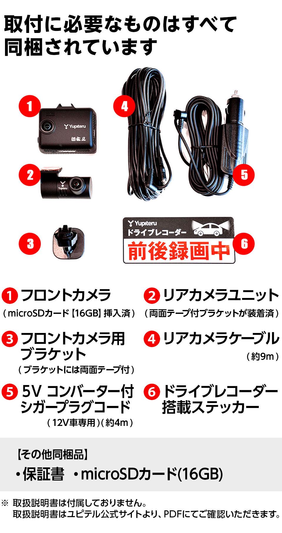 簡易パッケージでも必要なものはすべて同梱されています Y-300c