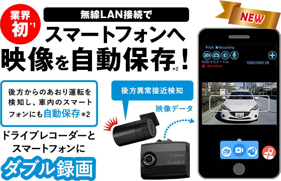 無線LAN接続で、スマートフォンへ映像を自動保存 Y-410di