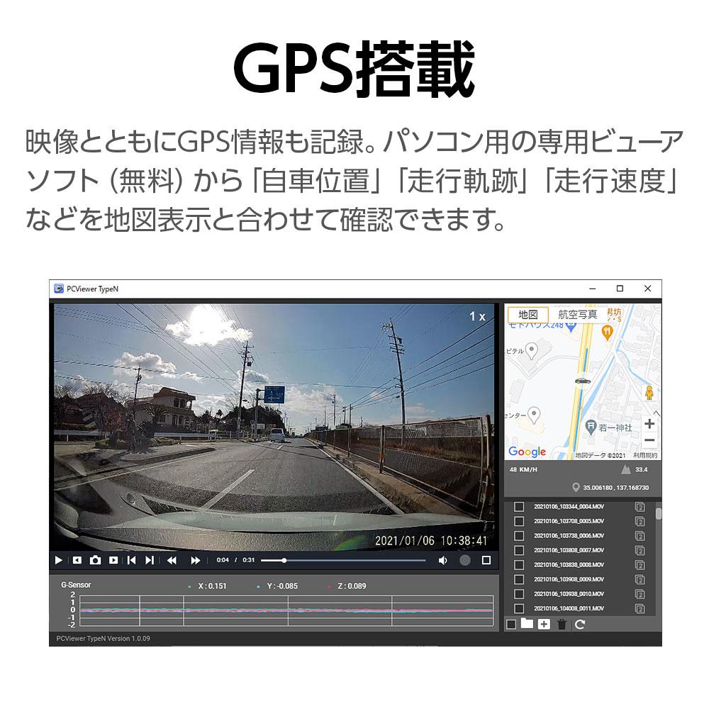 GPS機能 ドライブレコーダー Y-410di