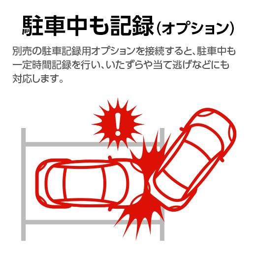 駐車監視機能 ドライブレコーダー Y-410di