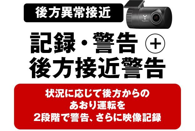 後方異常接近記録・警告+後方接近警告 ドライブレコーダー Y-410di