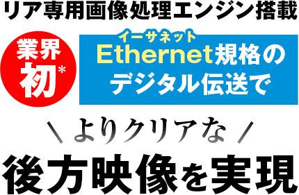 Ethernet規格のデジタル伝送でよりクリアな後方映像を実現 Y-410di