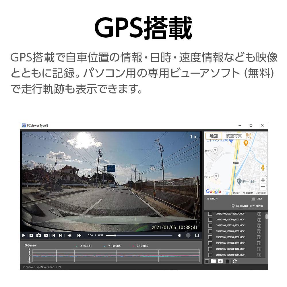 GPS機能 ドライブレコーダー Y-400di