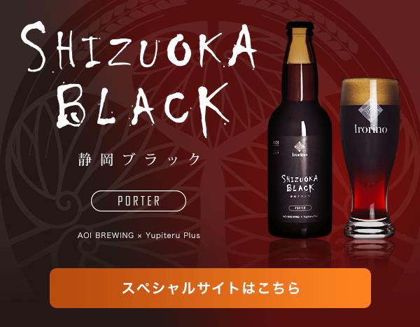 SHIZUOKA BLACK(静岡ブラック) スペシャルサイトはこちら