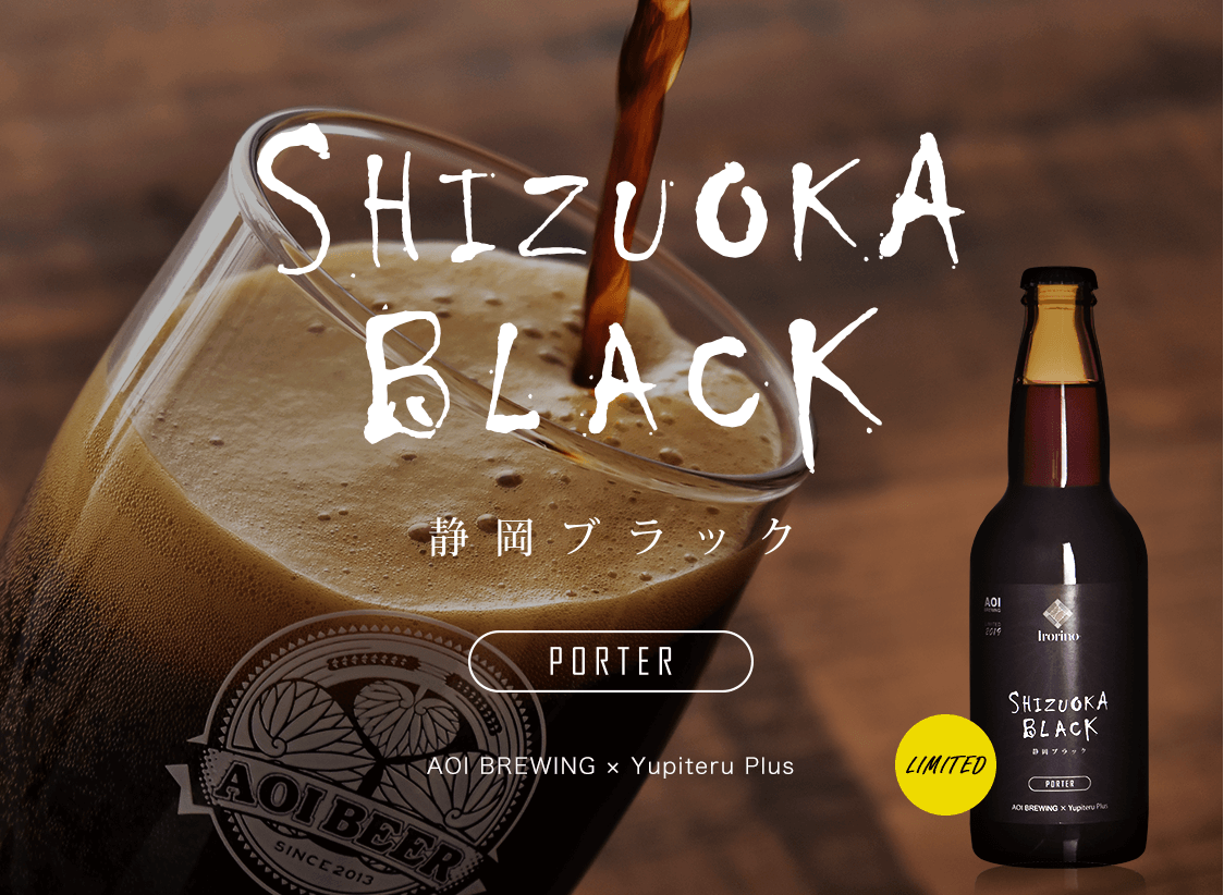 SHIZUOKA BLACK(ブラック)AOI BREWING×Yupiteru+