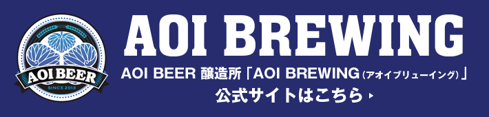 AOI BEER醸造所「AOI BREWING」の公式サイトはこちら
