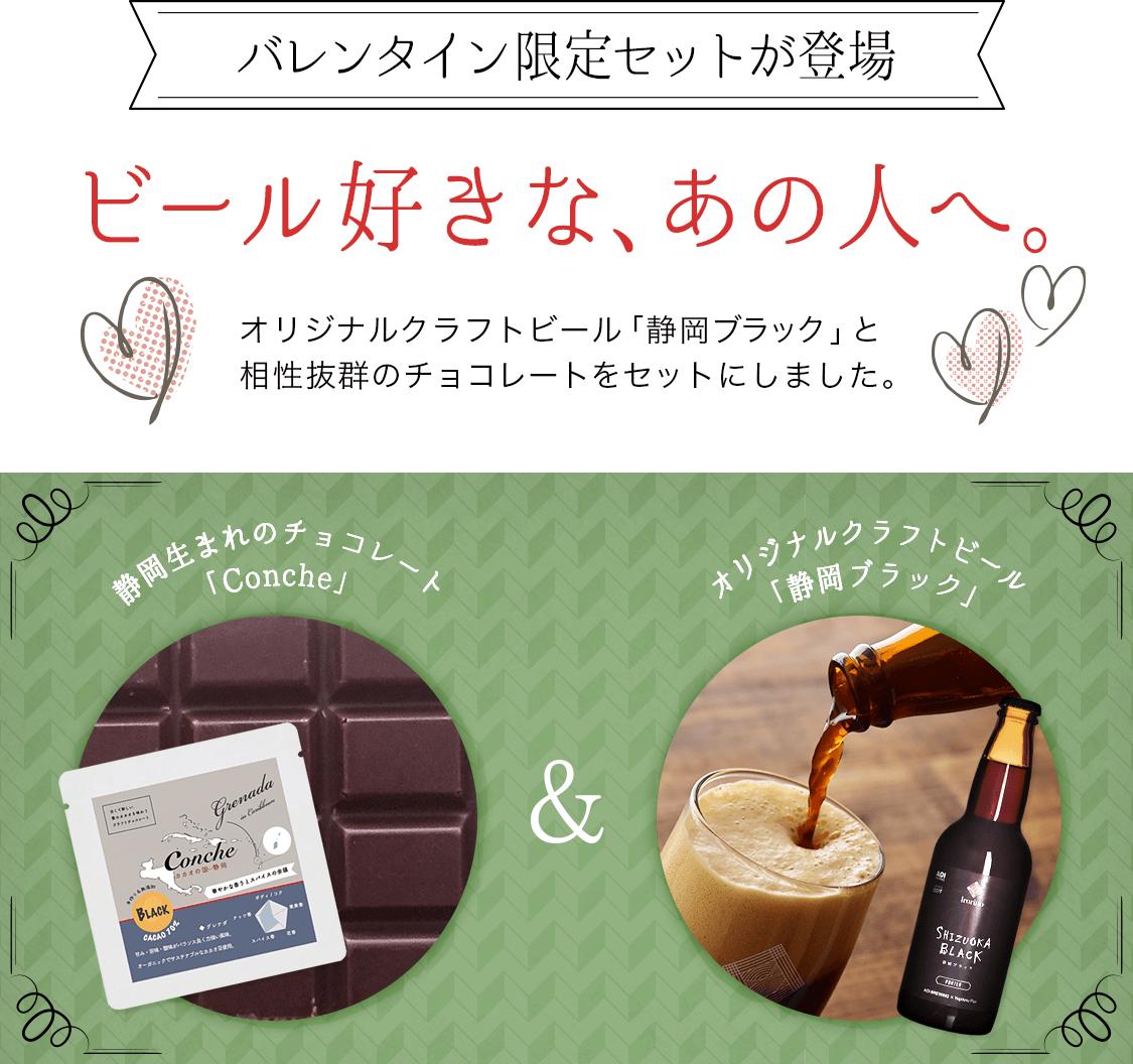 厳選チョコレート&オリジナルクラフトビール SHIZUOKA BLACK 2本セット