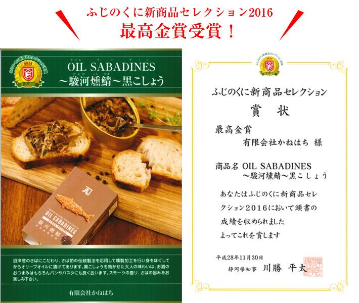 ふじのくに新商品セレクション2016 最高金賞受賞!