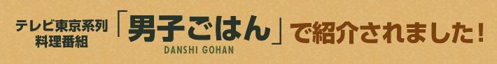 テレビ東京「男子ごはん」でも紹介されました!