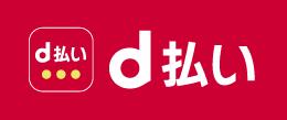 d払い/ドコモキャリア決済