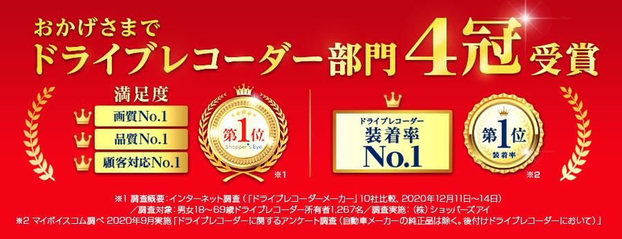 おかげさまでドライブレコーダー部門4冠受賞!お客様満足度・ドラレコ装着率No.1